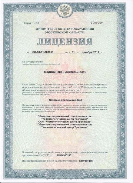 Нужна ли медицинская лицензия для педикюра